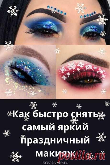 Как правильно снять макияж: профессиональные и народные хитрости