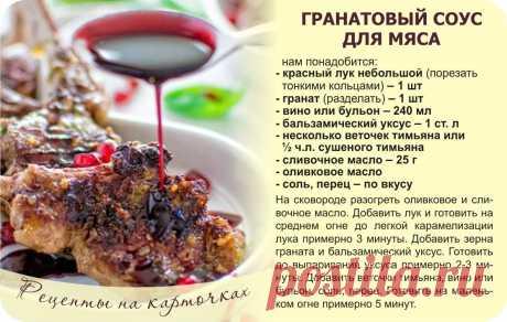 #рецепт #гранатовый #соус #мясо