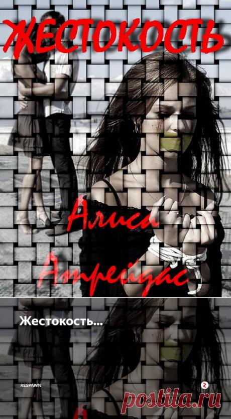 Жестокость... | RESPAWN | Яндекс Дзен