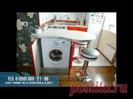 Стиральная машина на кухне, часть 1. Советы для кухни. - YouTube