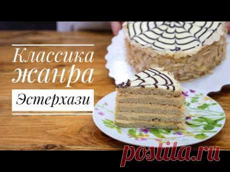 ЭСТЕРХАЗИ - Классика жанра - Я - ТОРТодел!