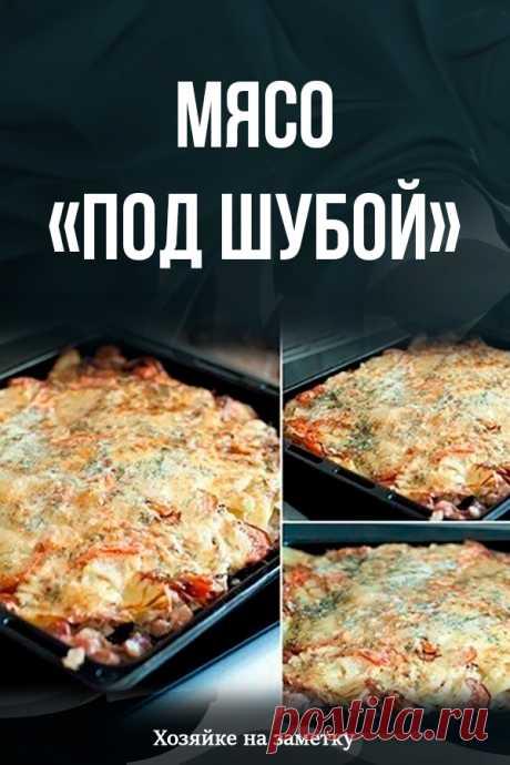 Мясо «под шубой»