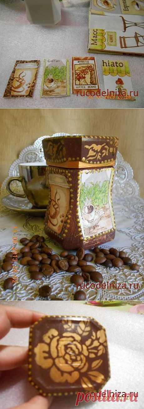 Сайт Рукодельница - социальная сеть для рукодельниц - Alyocha » дневник » Декупаж баночки для кофе.