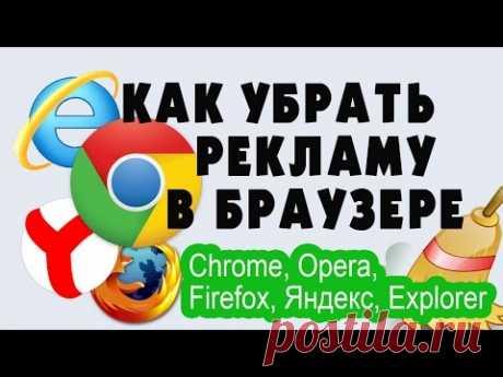 Как убрать рекламу в браузере (Chrome, Opera,Firefox, Яндекс, Explorer)..