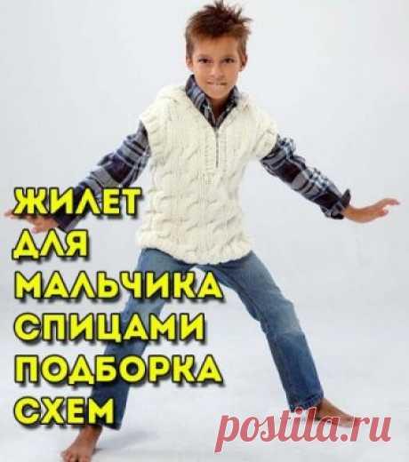 Жилет для мальчика спицами - 40 авторских схем вязания ,  Вязание для детей Самая большая подборка схем и описаний для вязания актуальных жилетов для мальчика спицами. Заходите и выбирайте жилетку своему ребенку!