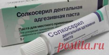Применение Солкосерила: при каких болезнях помогает