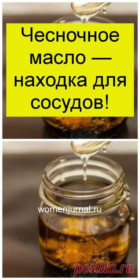 Чесночное масло — находка для сосудов! - Женский Журнал
