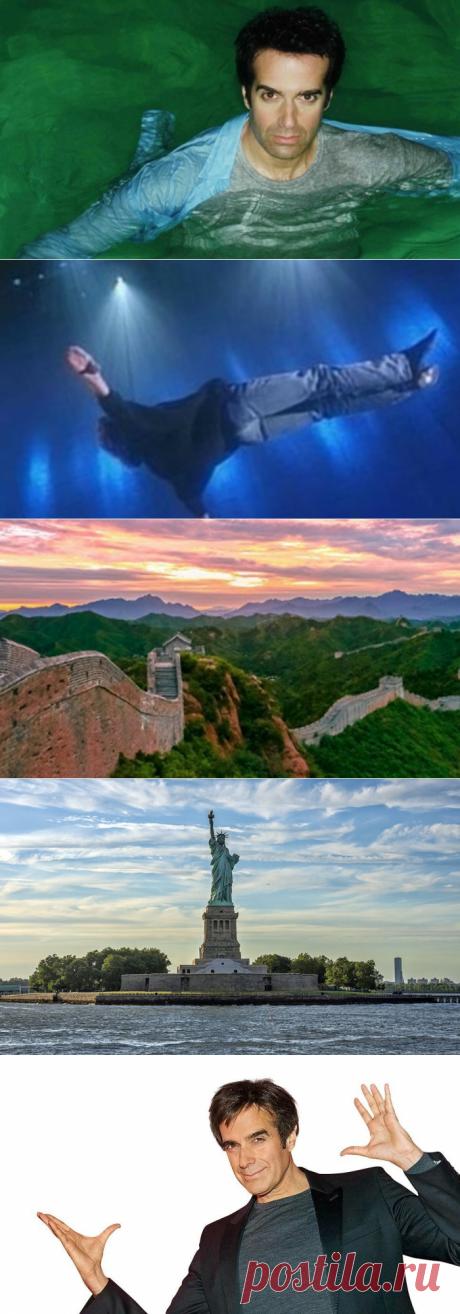 Чем сейчас занимается Дэвид Копперфильд? – И 3 варианта разгадки фокуса с исчезновением Статуи Свободы | Истории о людях | Яндекс Дзен