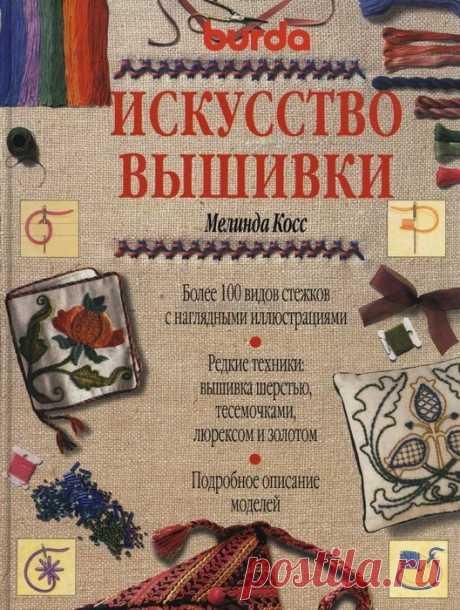 Косс М. - Искусство вышивки - 1997(продолжение)