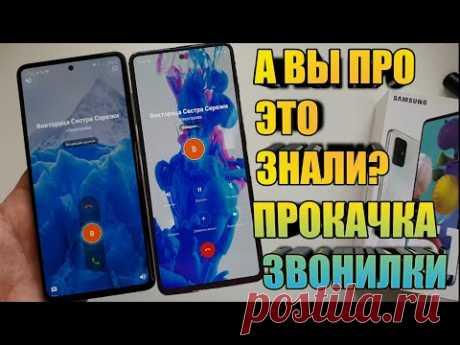 А Вы Про ЭТО ЗНАЛИ ? КАК ПРОКАЧАТЬ ЗВОНИЛКУ Samsung ONE UI