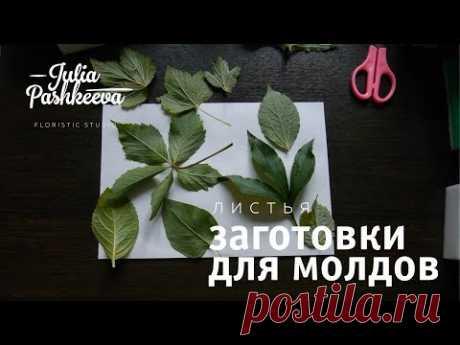 Заготовки для молдов.