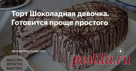 Торт Шоколадная девочка. Готовится проще простого Шоколадный торт, с нежным творожным кремом. Торт настолько нежный, что его можно есть губами! Советую Вам его приготовить, торт обязательно понравится не только детям, но и взрослым. Ингредиенты рассчитаны на торт размером 19 х 14 см, высота 7 см, вес 1350 грамм или диаметром 18 см. Прослойка