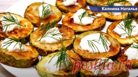 Как я готовлю кабачки, чтобы ела вся семья   Готовим с Калниной Натальей   Яндекс Дзен