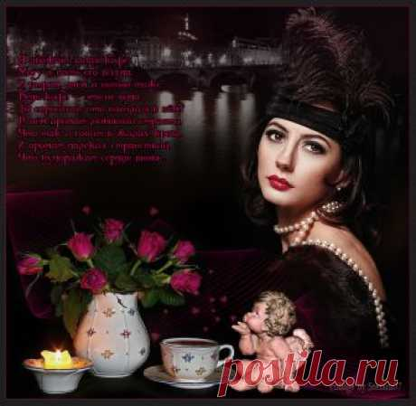 Плейкаст «Аромат французского кофе» Автор плейкаста: Stefani07. Тема: Настроение. Когда: 18.03.2018.