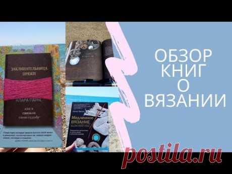 """Обзор книг """"Медленное вязание"""" и """"Заклинательница пряжи"""""""