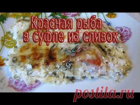 Совершенно потрясающая рыба! Главное - готовится просто и быстро! У вас обязательно попросят рецепт! Еще варианты на сайте https://gotovim-doma-s-udovolstviem...