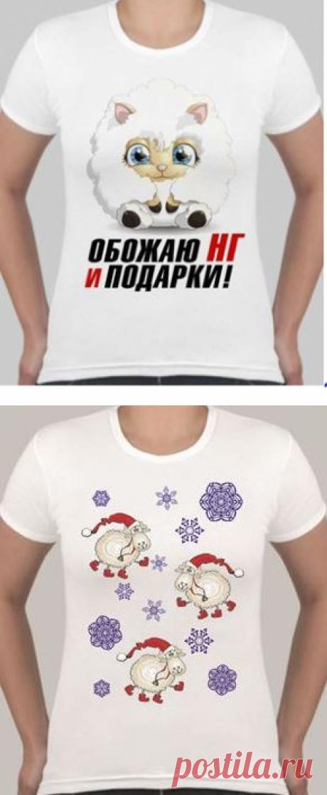 Оригинальные футболки на новый год | Я- Милочка