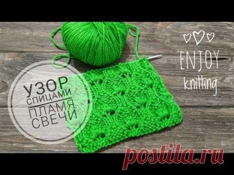 ТАИНСТВЕННОЕ ПЛАМЯ СВЕЧИ узор спицами | Узор 17 | Knitting pattern candle