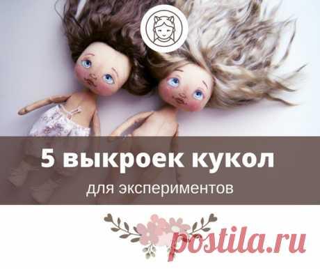 Как сшить текстильную куклу?  С чего начать? Какую выкройку выбрать?  5 оптимальных выкроек текстильных куколок