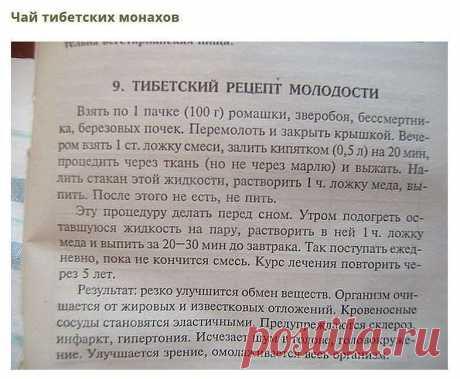 Сохраните, чтобы не потерять  СОВЕТ 1: Тибетский рецепт омоложения организма (атеросклероз, заболевания сердца и сосудов)