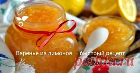 Варенье из лимонов — быстрый рецепт