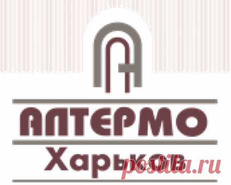 Алтермо  Харьков