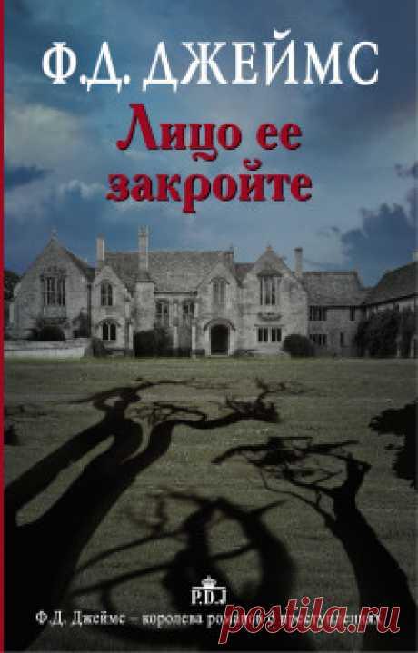 Цикл «Адам Дэлглиш» автор Филлис Дороти Джеймс, 9 книг