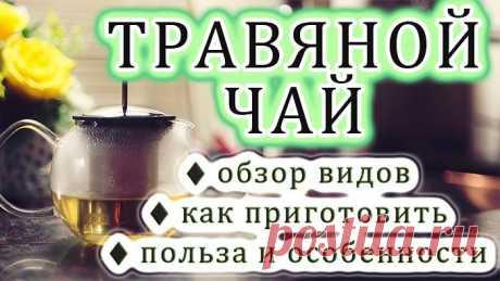 Топ-20 лучших травяных чаев для здоровья: обзор и особенности Наибольшей популярностью последнее время пользуется черный и зеленый чай различных сортов, тогда как издавна применяемые для напитков травы, цветы и коренья постепенно уходят на второй план. Однако та...