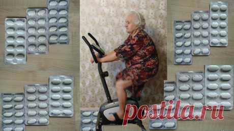 В 78 лет мама села на велотренажер. Как она отказалась от таблеток от гипертонии — и сберегла сердце и почки. 10 лет с инсультом | Пенсионерские дела | Яндекс Дзен