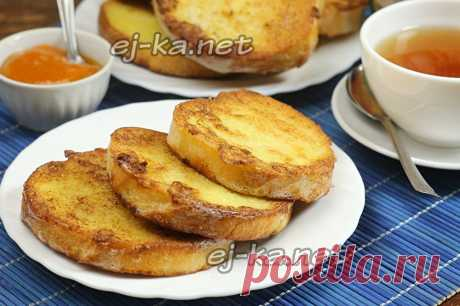 Вкусные гренки из белого хлеба Из подсохшего хлеба можно приготовить много чего вкусного. Сухарики к супу, соленые крутоны к пиву, горячие бутерброды с разными начинками или вкусные румяные гренки из белого хлеба с яйцом и молоком – замечательный завтрак для всей семьи. Делают гренки разными: сладкими, солеными, обжаривают в сливочном или растительном масле, запекают в духовке – словом, есть где разгуляться! Базовый рецепт гренок состоит только из хлеба, в данном случае бе...