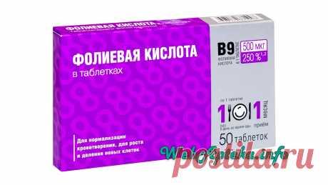 Фолиевая кислота инструкция по применению (таблетки)  💊 БАД - Биологически активная добавка .  ✔️ Аналоги Фолиевая кислота: витамин В9