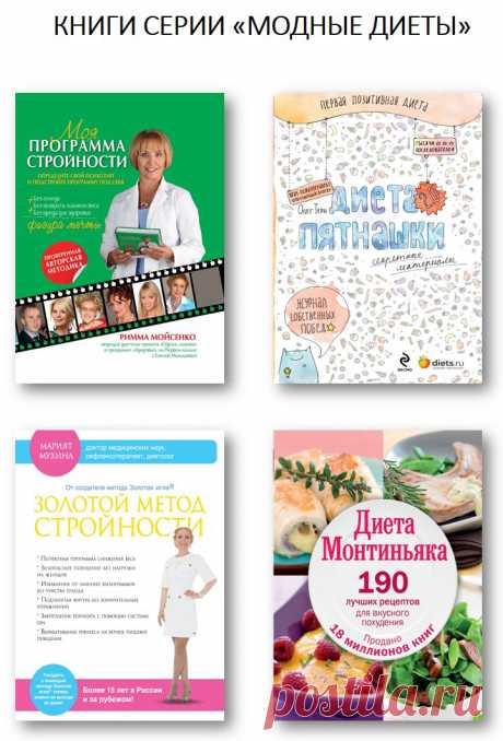 Моя программа стройности (Римма Мойсенко) - читать книгу онлайн бесплатно на Bookz