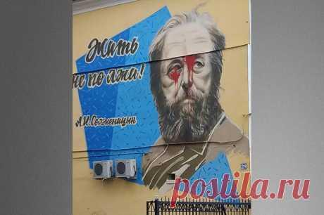 В Твери неизвестные измазали краской граффити с Солженицыным · «7x7» Горизонтальная Россия