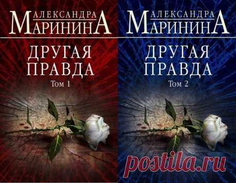 "Александра Маринина ""Другая правда"" (Том 1 и 2)"