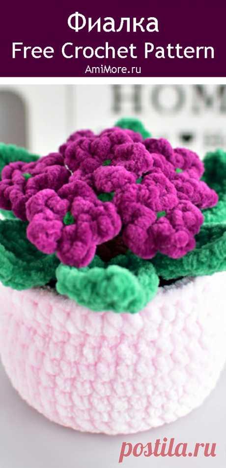 PDF Фиалка крючком. FREE crochet pattern; Аmigurumi flower patterns. Амигуруми схемы и описания на русском. Вязаные игрушки и поделки своими руками #amimore - фиалка в горшочке, цветок, цветы к 8 марта, цветочки.