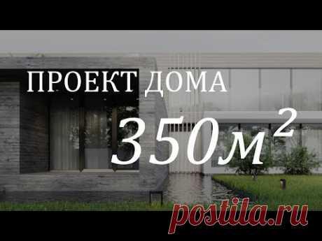 🏠Обзор проекта загородного дома 350 м²   LESH дизайн интерьера