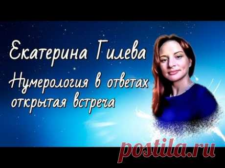 (61) НУМЕРОЛОГИЯ ДЕВЯТИ ДВЕРЕЙ /Онлайн Лекция /Гилева Екатерина - YouTube