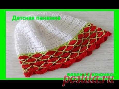 Детская шапочка-панамочка, вязание крючком,crochet for baby (бэби № 85)