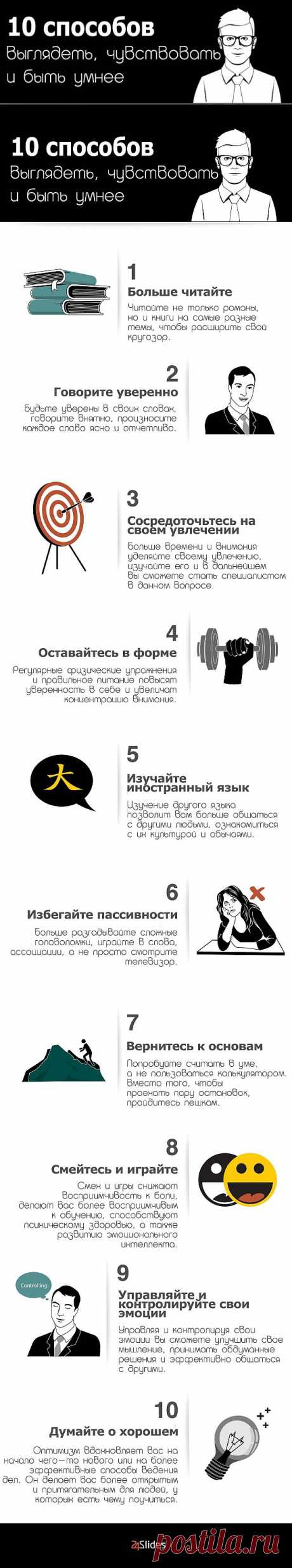 INFOGRAPHICS: How to look, feel and be cleverer | Layfkhaker