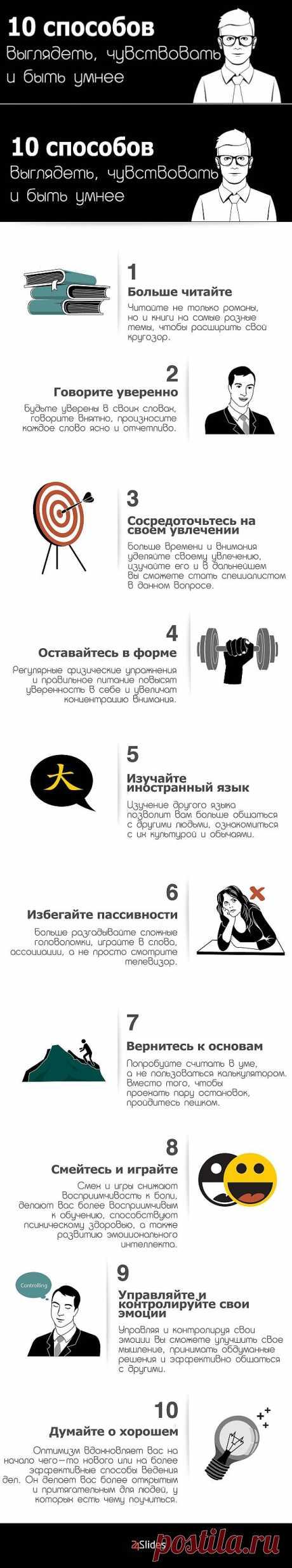 ИНФОГРАФИКА: Как выглядеть, чувствовать и быть умнее | Лайфхакер