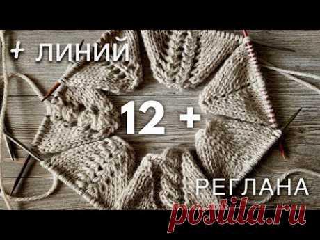ЛИНИИ РЕГЛАНА: более 👌 12 СПОСОБОВ 🌟, +2 эксклюзивных!