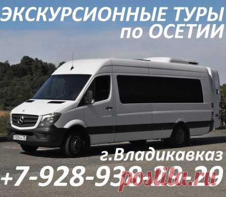 Транспортная компания «Автоколесница» - это ваш партнер,  верный и надежный друг в поездках по России, Осетии, Грузии!  С нами вам будет комфортно и надежно! Заказ микроавтобусов  по номерам: +7-928-938-29-29, +7-969-676-29-29.  Работаем с составлением договоров, возможна оплата по перечислению.  #туризмроссии #турпоездкипоосетии #заброска #турпоездкипогрузии #сопровождениетуристов #выброска #гудаури #казбеги #туристыроссии #экскурсияпоосетии #экскурсияпогрузии #заказавтоб...