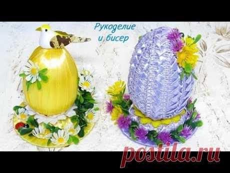 Как сделать подарок на пасху своими руками? ЛЕГКО! Пасхальное яйцо из атласных лент. Мастер-Класс.