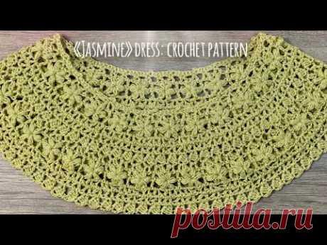ПЛАТЬЕ КРЮЧКОМ «JASMINE» / МАСТЕР-КЛАСС / HOW TO CROCHET BEAUTIFUL DRESS