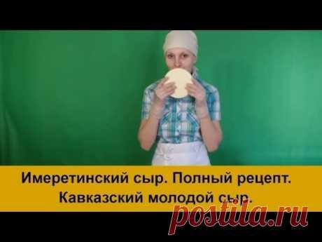 Имеретинский сыр рецепт приготовления.Домашний Кавказский сыр.