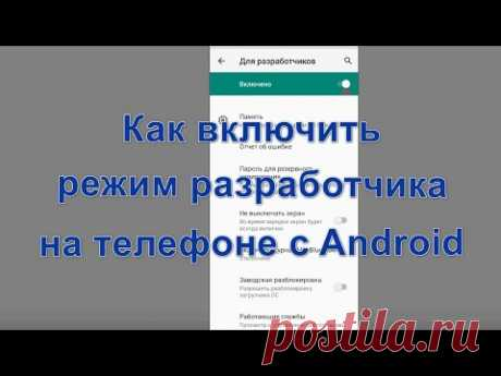 Режим разработчика Андроид: как включить или отключить