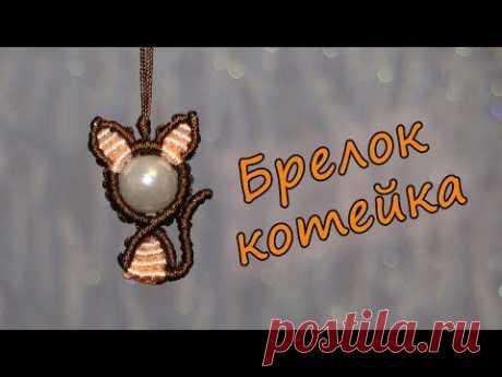 БРЕЛОК МАКРАМЕ КОТЕЙКА