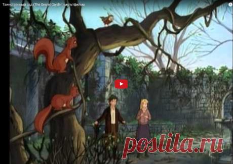 Таинственный сад (The Secret Garden) мультфильм - YouTube