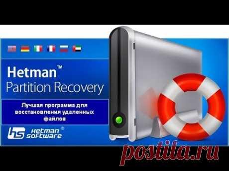 Лучшая программа для восстановления файлов - Скачать бесплатно