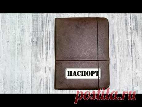 💗 Обложка на паспорт своими руками